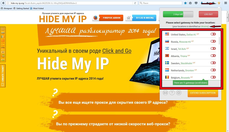 Hide My IP 2020 License Key